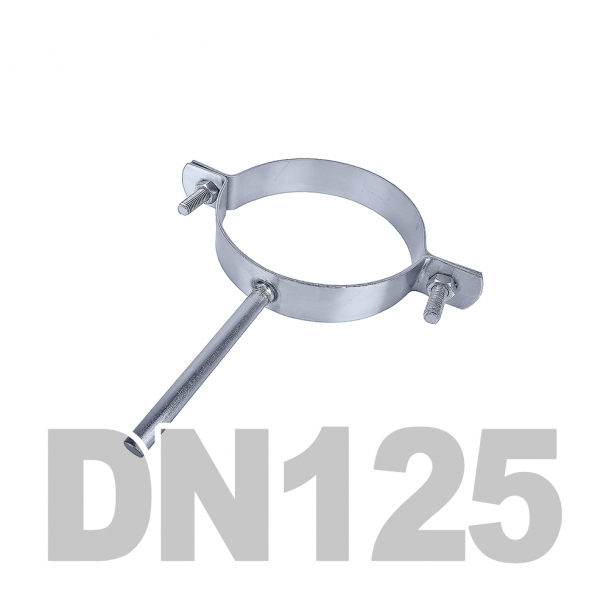 Хомут трубный на ножке нержавеющий DN125 AISI 304 (139.7мм x 3мм)