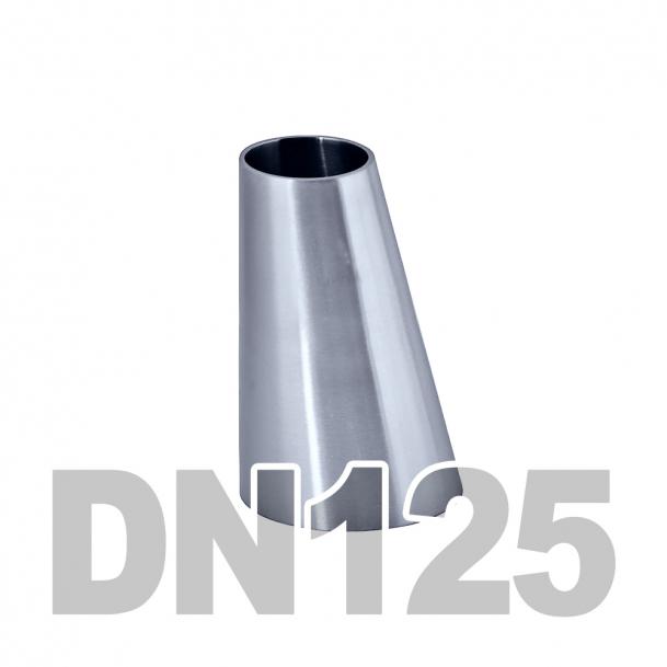 Переход эксцентрический нержавеющий DN125 x DN80 AISI 304 (129мм x 85мм x 2мм) DIN 11852