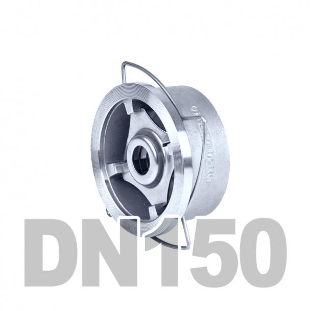 "Клапан нержавеющий обратный межфланцевый DN150 AISI 316 (6"" | 168.3мм)"