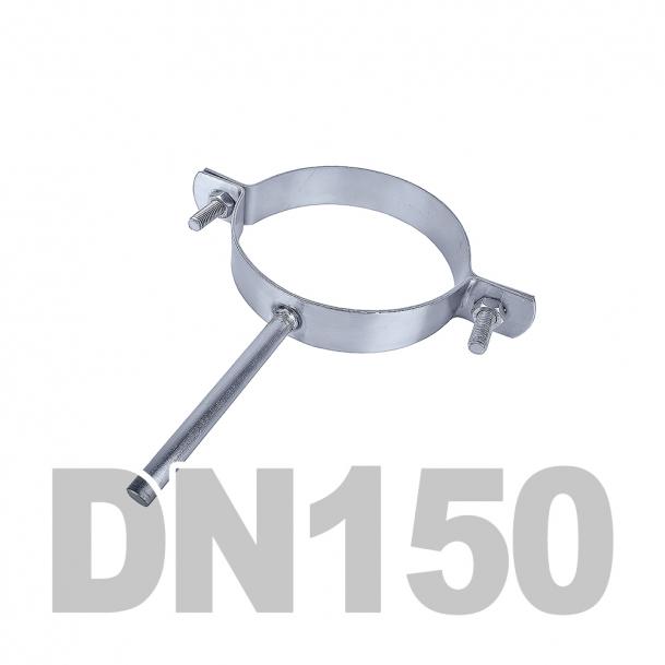 Хомут трубный на ножке нержавеющий DN150 AISI 304 (168.3мм x 3мм)