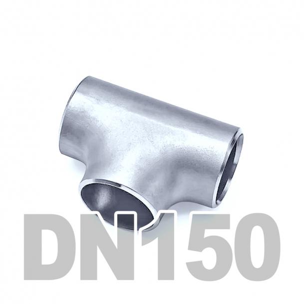 Тройник приварной нержавеющий DN150 AISI 316 (168.3мм x 3мм)