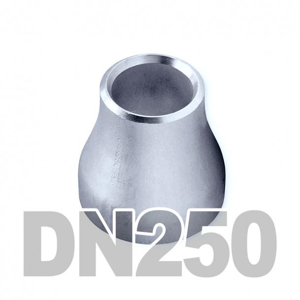 Переход концентрический нержавеющий DN250 x DN150 AISI 316 (273мм х 3мм - 168.3мм x 3мм)