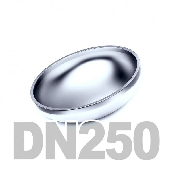 Заглушка эллиптическая нержавеющая приварная DN250 AISI 316 (273мм x 3мм)