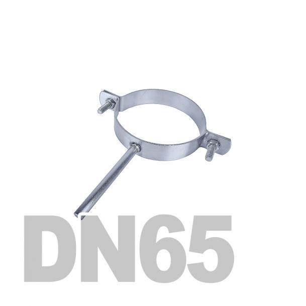 Хомут трубный на ножке нержавеющий DN65 AISI 304 (76.1мм x 2мм)