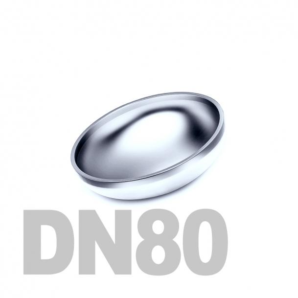 Заглушка эллиптическая нержавеющая приварная DN80 AISI 316 (85мм x 2мм) DIN 11852