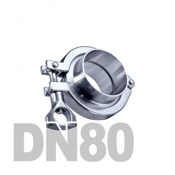 Соединение  «КЛАМП» нержавеющее в сборе DN80 AISI 304 (85мм) (приварной патрубок. уплотнительное кольцо EPDM. хомут)
