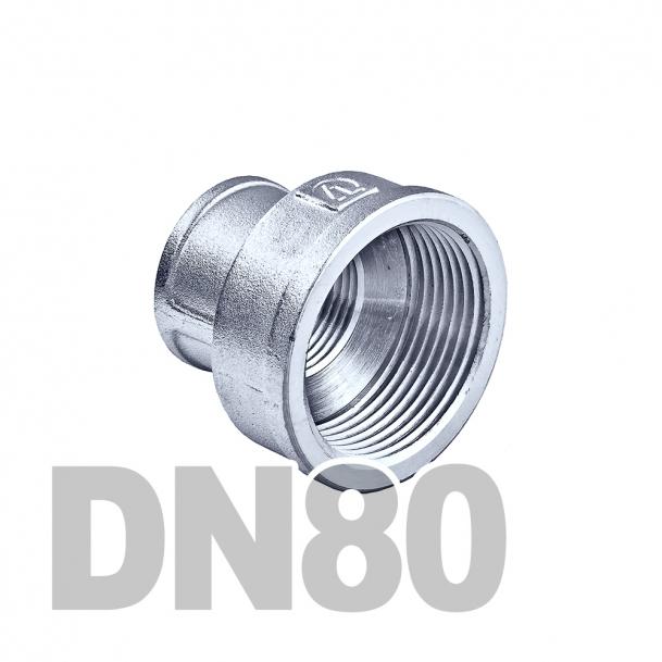 "Муфта нержавеющая переходная вр-вр DN80 x DN50 AISI 304 (3"" x 2"" | 88.9мм x 60.3мм)"