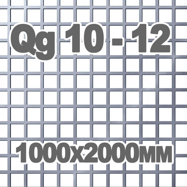 Лист перфорированный нержавеющий Qg 10-12 (1000мм x 2000мм x 1мм) AISI 304