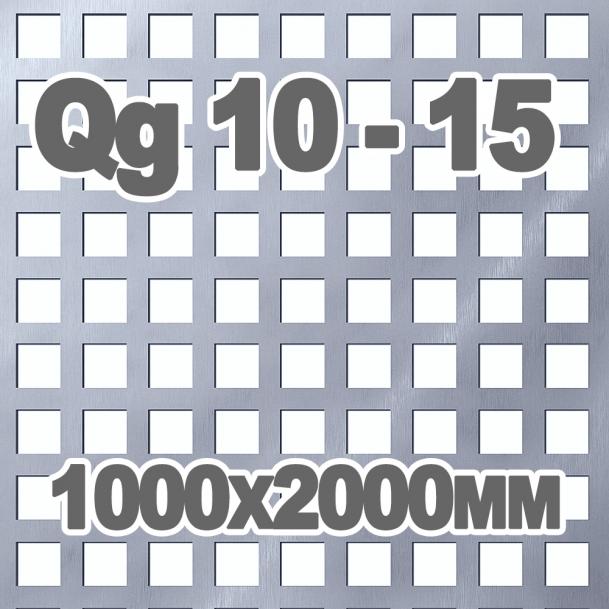 Лист перфорированный нержавеющий Qg 10-15 (1000мм x 2000мм x 3мм) AISI 304