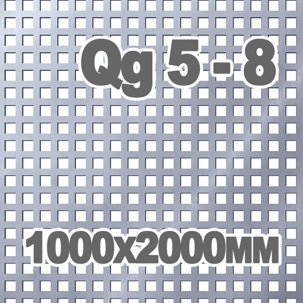Лист перфорированный нержавеющий Qg 5-8 (1000мм x 2000мм x 1.5мм) AISI 304