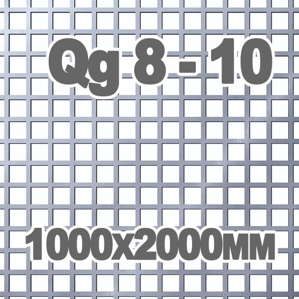Лист перфорированный нержавеющий Qg 8-10 (1000мм x 2000мм x 1мм) AISI 304