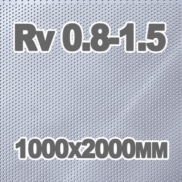 Лист перфорированный нержавеющий Rv 0.8-1.5 (1000мм x 2000мм x 0.6мм) AISI 304