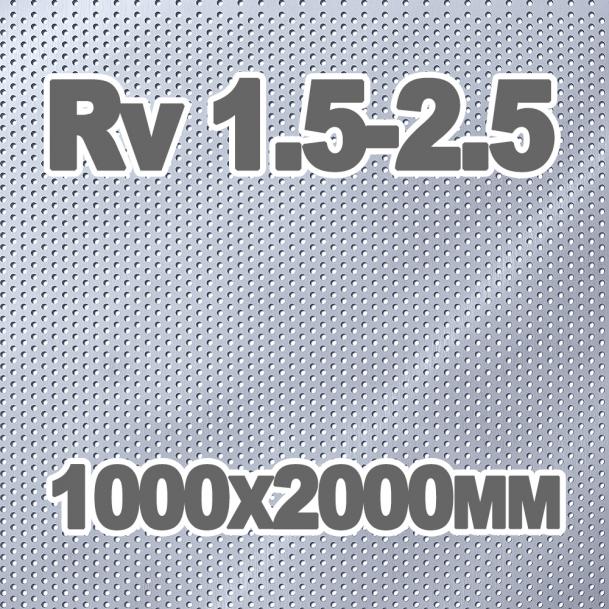 Лист перфорированный нержавеющий Rv 1.5-2.5 (1000мм x 2000мм x 1мм) AISI 304