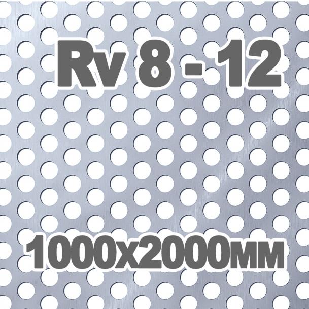 Лист перфорированный нержавеющий Rv 8-12 (1000мм x 2000мм x 1мм) AISI 304